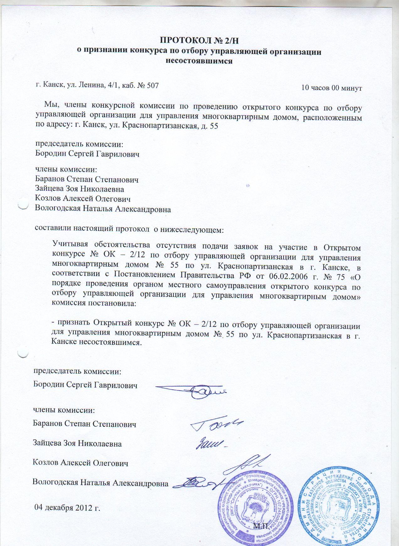 Протокол конкурсной комиссии конкурса рисунков
